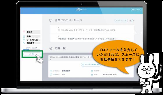 マイページでの応募情報の確認・登録情報の編集